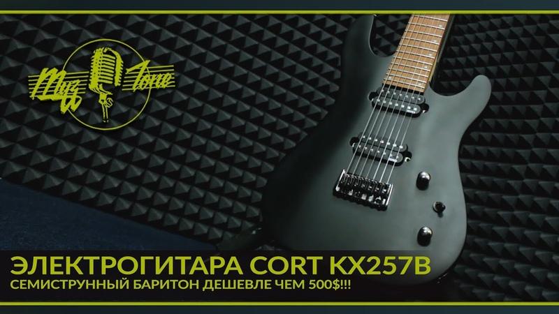 Электрогитара Cort KX257B - Семиструнный баритон!