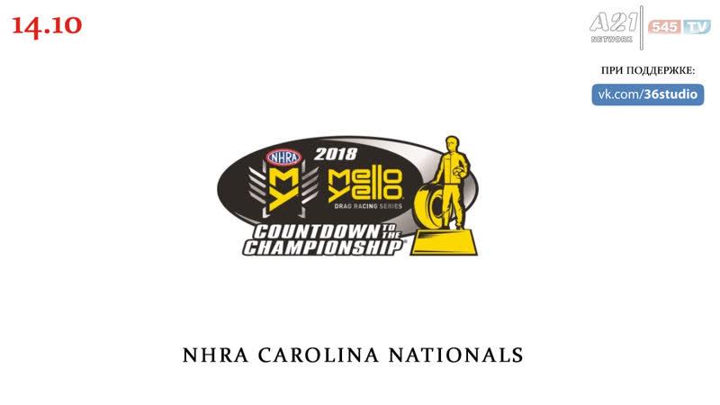NHRA Drag Racing Championship, Этап 22 - NHRA Carolina Nationals, zMAX Dragway, 14.10.2018 [545TV, A21 Network]