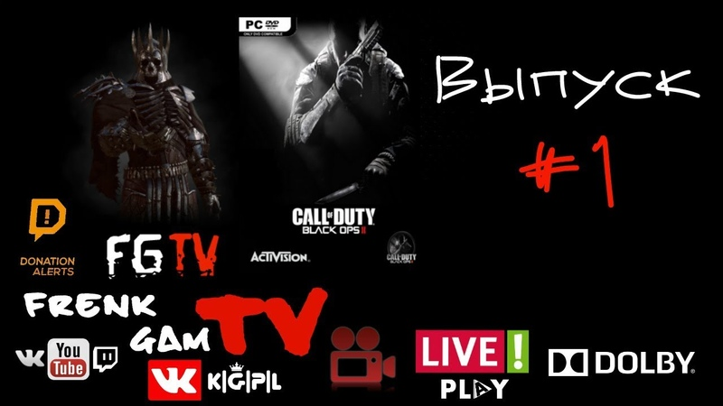 ✔ FGTV: Играем в Сall of Duty Black Ops 2 ™ 🔴