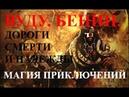 Магия приключений Вуду Бенин Дороги скорби и надежды Часть 2 из 2