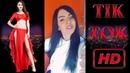 Tik Tok Ankara Oyun Havası Tribin Olurum TikTok Challenge TikTok Musically TikTok Compilation