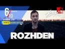 6 Октября /Суббота/ | концерт ROZHDEN | в клубе Болеро .