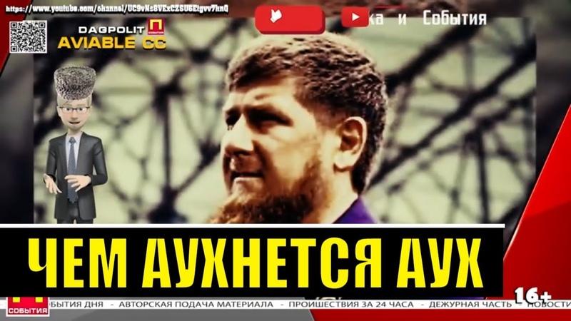 Ауховский район Дагестана встал на кону в новом разделе границ Чечни