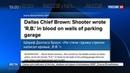 Новости на Россия 24 • Убийца американских полицейских написал кровью на стене предсмертное сообщение