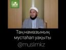 Таң намазының мустаxаб уақыты Ұстаз Шәкәрім Есенжолұлы хафизаһуллаһ