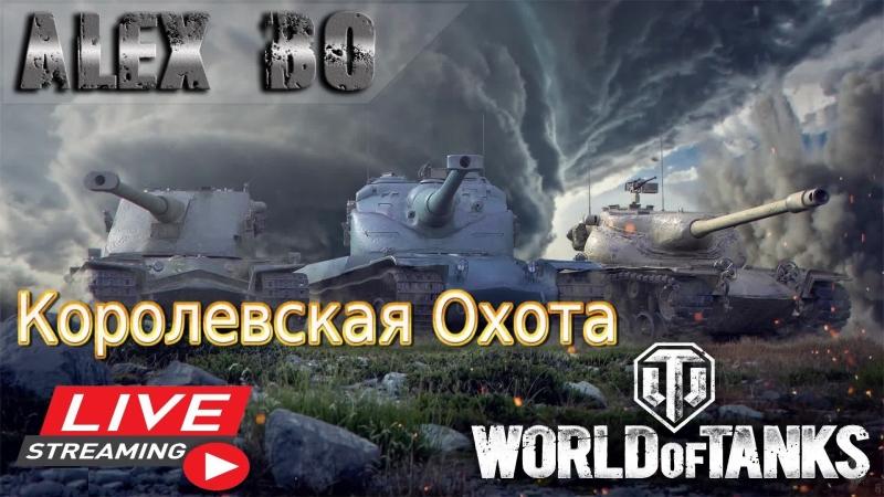 WoT - СТРИМ - КОРОЛЕВСКАЯ ОХОТА - ЭТАП 7 - ЛБЗ 2.0