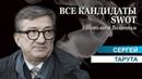 Все кандидаты SWOT Сергей Тарута Человек загадка Столько всего а не растёт