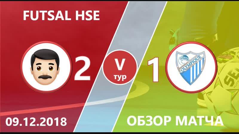 Ласковый отчим - Олимпик (2-1) V тур ПЛ ВШЭ по мини-футболу 2018