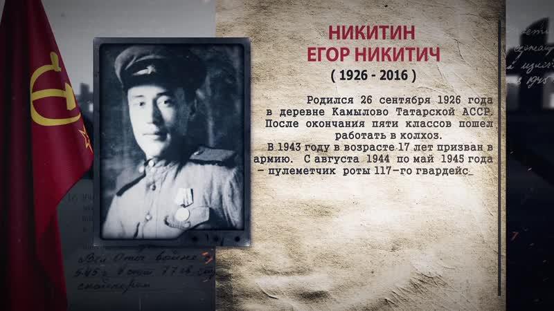 История подвига Никитин Егор Никитич 1926 2016 гг