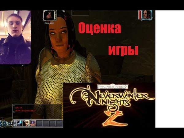 Neverwinter nights 2 4 3 из 5 Игры