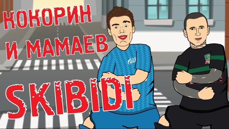 Кокорин и Мамаев SKIBIDI Песня от Мультбол