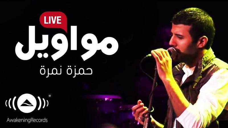 Hamza Namira Mawaweel حمزة نمرة مواويل Live