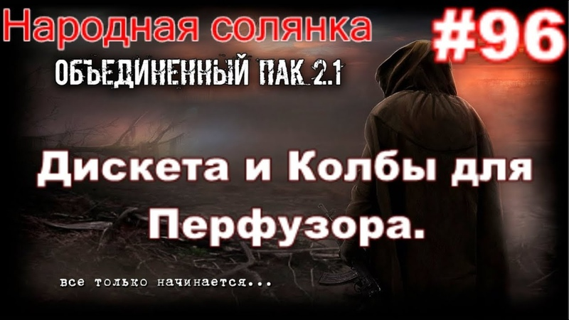 S.T.A.L.K.E.R. НС ОП 2.1 96. Дискета и колбы для Перфузора и Клад для Лысого. Тайник Циклопа на АС