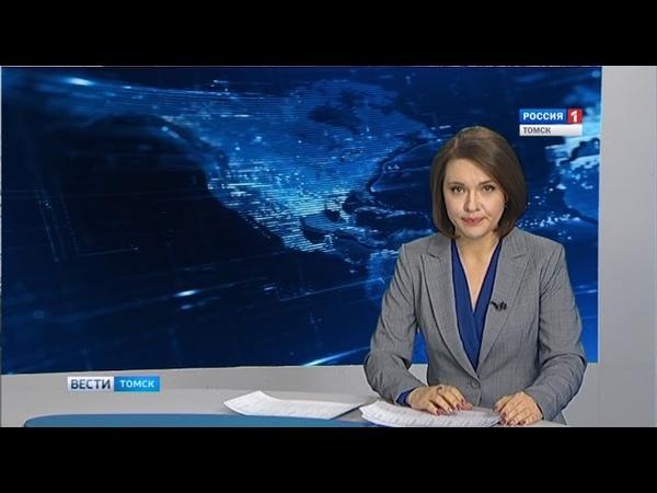 Вести-Томск, выпуск 20:45 от 13.11.2018