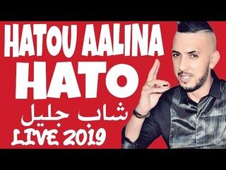 CHEB DJALIL 2019 HATOU AALINA HATO ( LIVE )
