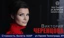 Виктория Черенцова фото #18