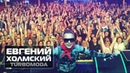Евгений Холмский TURBOMODA Retromegadance Питер