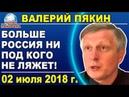 Валерий Пякин новое мироустройство формирует Путин 02.07.2018