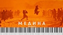 Jah Khalib - Медина (Piano Cover by Nazar Khomiakevych) Ноты MID Минус!