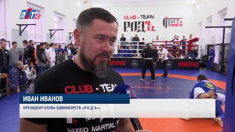 Новостной репортаж о проведенных в КСЕ РОДЪ соревнованиях по БЖЖ и Муай Тай