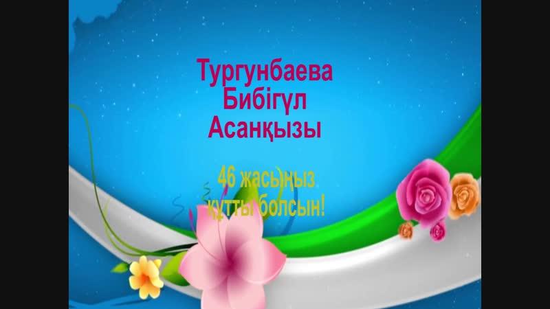 Түркістан сазды сәлем Тургунбаева Бибігүл Асанқызы