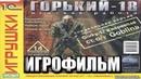 Горький 18: Мужская Работа (1999) игрофильм (Game Movie)