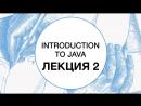 2 Введение в Java Обьектно ориентированное программирование Технострим