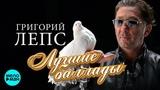 Григорий Лепс - Лучшие баллады 2018