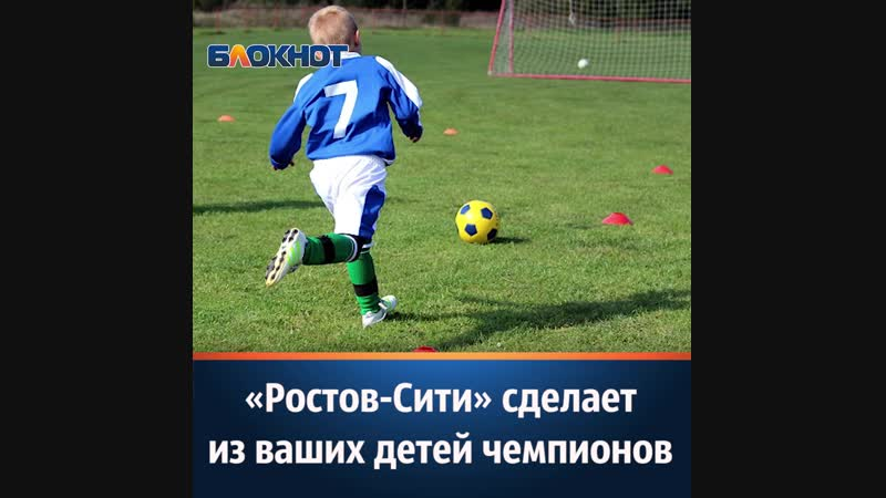 Ростов-сити
