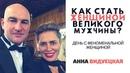 Как стать женщиной великого мужчины? Анна Видуецкая - жена Радислава Гандапаса