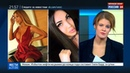 Новости на Россия 24 • Трансгендера Альбину поместили в одиночную камеру мужского СИЗО
