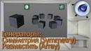 Генераторы Симметрия Symmetry Разместить Array