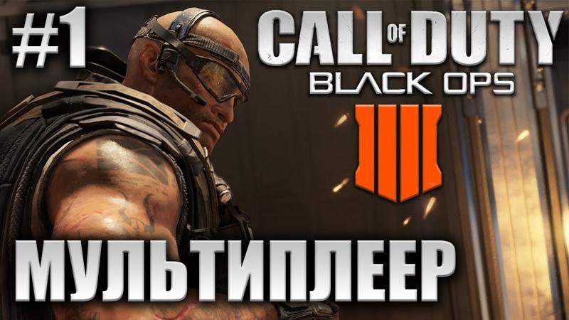 ПЕРВЫЙ МУЛЬТИПЛЕЕР (Call of Duty: Black Ops 4)