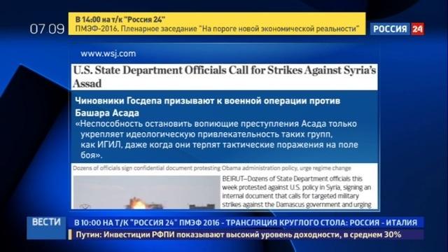 Новости на Россия 24 • СМИ Госдеп США рекомендует Обаме провести в Сирии военный переворот
