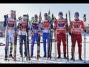 Лыжные гонки. Кубок мира. Дрезден. Командный спринт. Свободный стиль