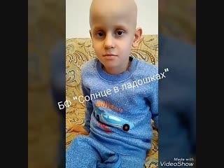 У малыша рак! Ванечка и его мама просят вас о помощи! Пожалуйста, помогите!