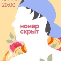 номер скрыт   16 мая   Санкт-Петербург