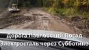 Дорога Павловский Посад Электросталь через Субботино