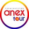 Турагентство ANEX Tour | Вологда