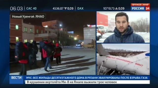 Новости на Россия 24 • Катастрофа Ми-8 в Новом Уренгое: предстоит процедура опознания тел