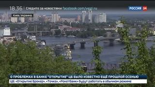 Новости на Россия 24 • Украина нашла способ снять с себя ответственность за происходящее в Донбассе