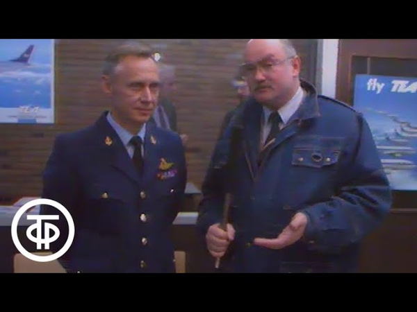 НЛО: Бельгийский треугольник (1990)