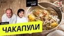 ЧАКАПУЛИ 141 ORIGINAL (петь, пить и веселидзе) - рецепт Мариам Джапошвили