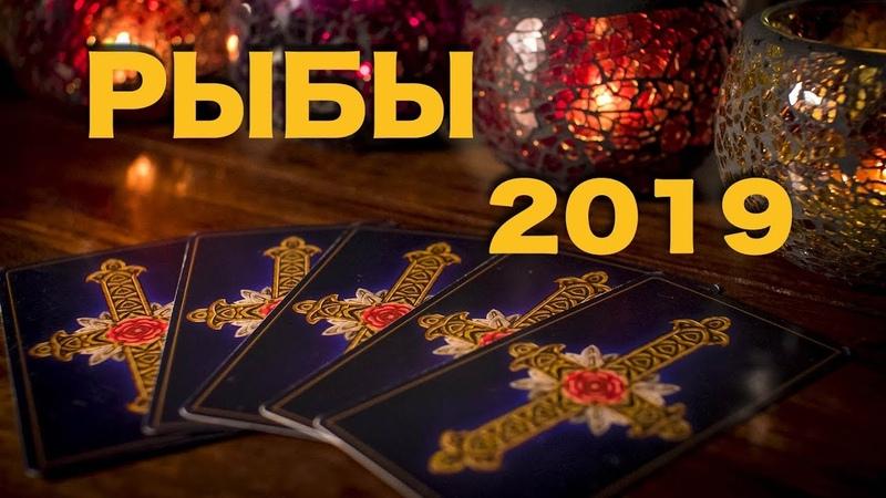 РЫБЫ 2019 Таро Прогноз на 2019 год