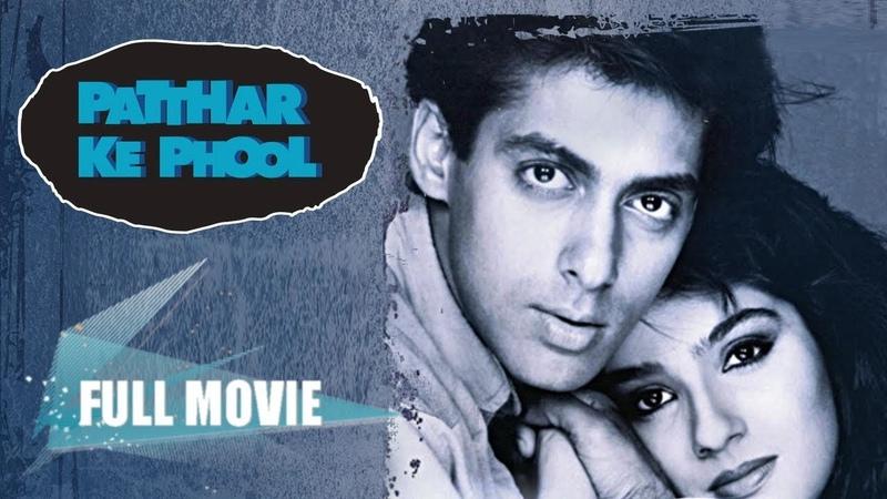 Индийский фильм: Каменные цветы / Patthar Ke Phool (1991) — Салман Кхан, Равина Тандон