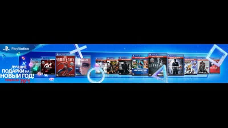 Игры, консоли, аксессуары из акций и распродаж от магазина Видеоигр и партнеров Videoigr.net (Декабрь 18 - Январь 19)