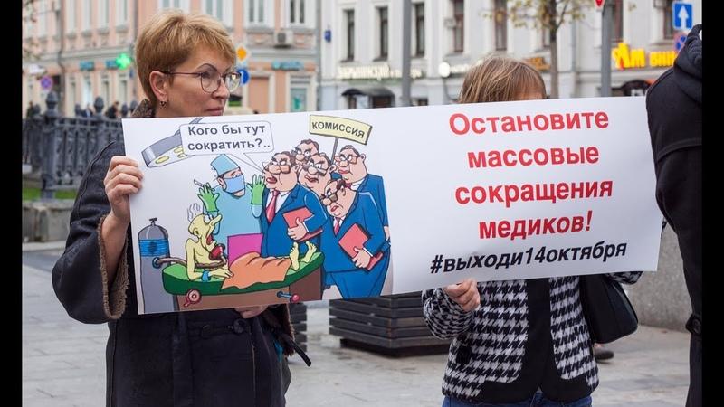 Пикет врачей и пациентов у Минздрава РФ 6 10 2018
