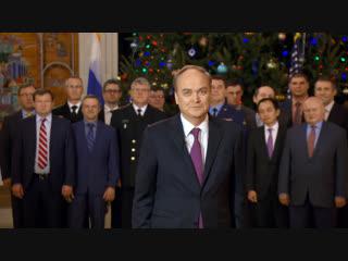 Посол России в США поздравил американских коллег с Новым годом