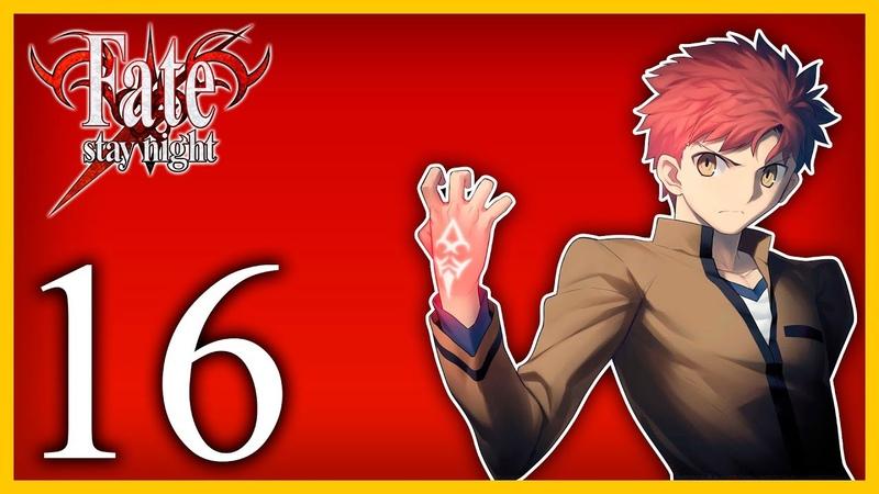 Прохождение Fate/Stay Night - часть 16[Неожиданный спаситель](2/3)