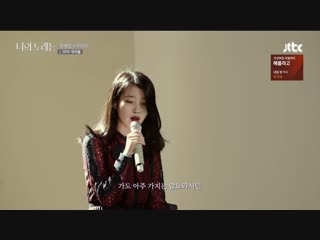 [TVSHOW] 190131 @ Your Song TV Show EP2 - IU as guest CUT - By the Stream